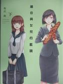 【書寶二手書T4/漫畫書_JJW】繼母與女兒的藍調(下)_桜沢鈴作 ; 晚於譯