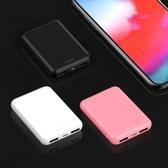 行動電源 大容量充電寶迷你便攜小巧可愛超薄移動10000毫安專適用手機通用超大量
