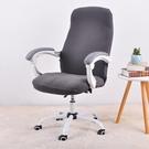 椅子套加大老板椅扶手椅背套辦公電腦椅子套罩四季通用彈力萬能連體椅套