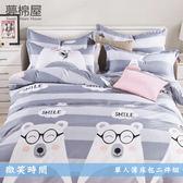 活性印染3.5尺單人薄床包二件組-微笑時間-夢棉屋