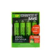 GP超霸 2000mAh 3號ReCyko低自放充電池4入