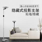 床頭伸縮微型投影儀支架落地投影機支架貼牆壁投影支架免打孔家用