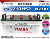 ✚久大電池❚ YUASA 湯淺 汽車電瓶 210H52 N200 190H52 發電機 遊覽車 卡車 曳引車