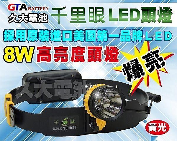 ✚久大電池❚ 千里眼 8W LED高亮度-黃光頭燈【部落銷售第一】工作爬山 釣魚露營 捉蝦溯溪