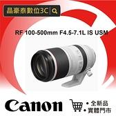 佳能 Canon RF 100-500mm F4.5-7.1L IS USM 望遠變焦鏡 (公司貨) 晶豪泰高雄