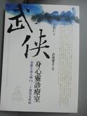 【書寶二手書T3/醫療_JSY】武俠身心靈診療室_王怡仁