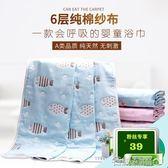 嬰兒包被 嬰兒浴巾6層純棉紗布超柔110×110新生寶寶兒童毛巾被洗澡巾 名創家居館