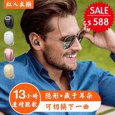 現貨送{三重好禮} 小到超乎您的想像 運動藍芽耳機無線耳塞式超長待機vivo蘋果華oppo通用 四色可選
