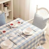 餐桌布藝美式田園歐式加厚棉格子現代茶幾臺蓋布湖水藍 金曼麗莎