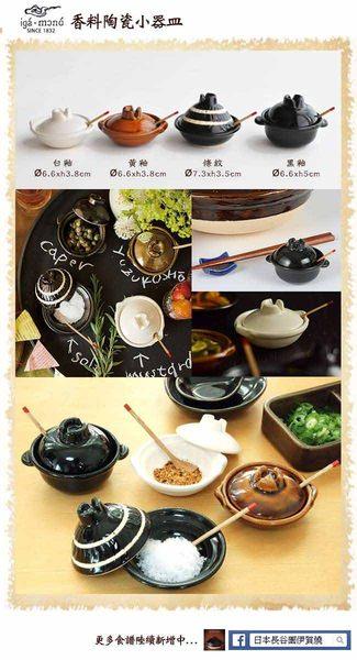 【日本長谷園伊賀燒】香料陶瓷小器皿(條紋)