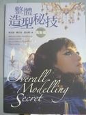 【書寶二手書T3/美容_PKD】整體造型秘技-真髮篇_賴采瑩、陳奕融、盧美娜
