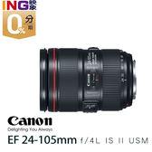 【24期0利率】平輸貨 CANON EF 24-105mm F4 L IS USM II 拆鏡 白盒 保固一年 二代鏡 W