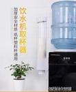 杯子架家用掛一次性水杯置物架子防塵紙杯創意放飲水機自動取杯器 【優樂美】