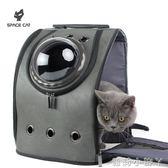 寵物外出背包太空包包外出便攜帶狗背包包貓咪袋雙肩透氣大貓包旅行太空包 NMS蘿莉小腳ㄚ