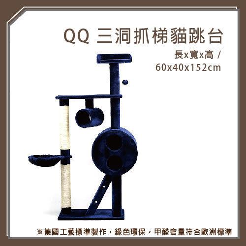 【力奇】QQ 三洞抓梯貓跳台(QQ80103-3) (I002G36)