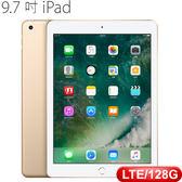 2017 APPLE 9.7 吋 iPad LTE+WIFI 128GB - 金色【限量3台▼現折5000】
