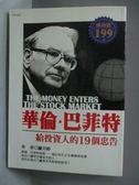 【書寶二手書T3/投資_KMP】華倫.巴菲特給投資人的19個忠告_羅月婷