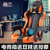 電腦椅家用辦公椅遊戲座椅網吧轉椅按摩主播椅電競椅wy