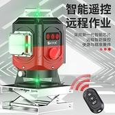 激光水平儀 高8線水平儀綠光高精度強光細線紅外線藍光激光貼地儀貼墻儀 宜品MKS