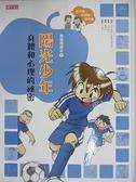 【書寶二手書T1/少年童書_ECH】陽光少年身體和心理的祕密_日本WILL兒童智育研究所
