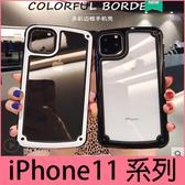 【萌萌噠】iPhone 11 Pro Max 韓國網紅同款 純色矽膠軟邊透明背板 iPhone11 四角防摔加厚 手機殼