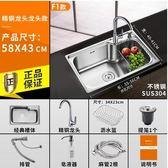 水槽 水槽單槽廚房洗菜盆加厚 304不銹鋼洗菜池水池單盆水鬥大單槽 MKS小宅女