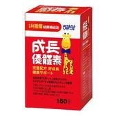◤最後3罐,最低價◢小兒利撒爾 成長優體素 150g ( 效期2020/8)售完不補!