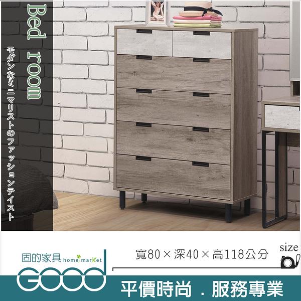 《固的家具GOOD》22-11-ADC 布爾五斗櫃【雙北市含搬運組裝】