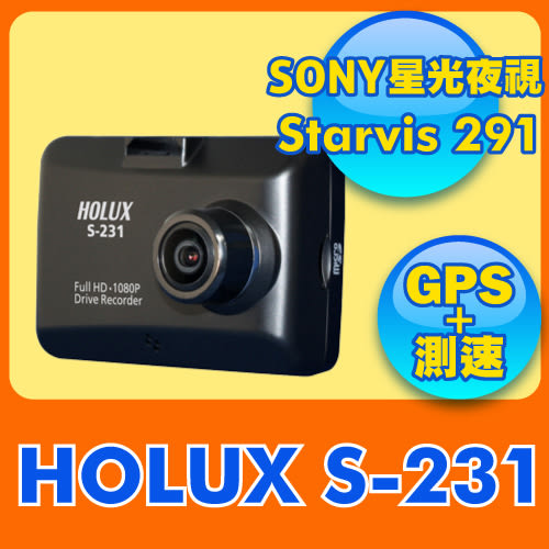 Holux S-231【單機 】SONY Starvis 星光夜視 感光元件 行車記錄器 媲美 MIO C570 791