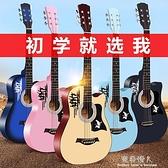吉他初學者學生用女男38寸粉色女生款入門吉塔自學網紅樂器可愛 YYJ 【全館免運】