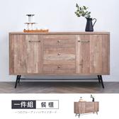 【時尚屋】[VRZ8]里約復古5尺餐櫃-免運費/免組裝/餐櫃