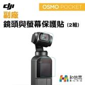 副廠【和信嘉】DJI OSMO POCKET 鏡頭+螢幕保護貼 防刮貼 (2組入) 附小工具