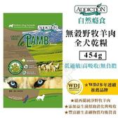 *KING WANG*【嚐鮮價】紐西蘭ADDICTION自然癮食《無穀乾糧-野牧羊肉》454g/包 狗糧/狗飼料
