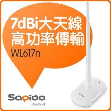 【台中平價鋪】全新 SAPIDO 30dBm 超高功率無線網卡 (WL617n) 超高功率1000mW頂級傳輸效能