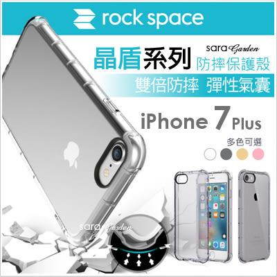 免運送玻璃貼 rock space 晶盾 防摔殼 蘋果 iPhone 7 Plus 5.5吋 7P 空壓殼 氣墊殼 手機殼 保護殼 軟殼