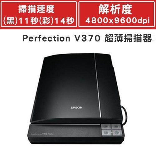 EPSON  超薄掃描器  Perfection V370 Photo【限時特價↓↓省700】