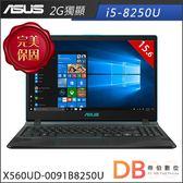 加碼贈★ASUS X560UD-0091B8250U 15.6吋 i5-8250U 2G獨顯 FHD 閃電藍筆電-送檯燈+USB充電器(六期零利率)