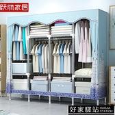 簡易衣櫃布藝鋼架加粗加固布衣櫃簡約現代經濟型組裝衣櫥收納櫃子