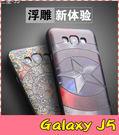 【萌萌噠】三星 Galaxy J5 / J500 卡通浮雕保護套 彩繪塗鴉 3D風景 立體超薄 矽膠套 手機殼