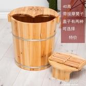杉木40cm高加厚帶蓋洗腳木桶泡腳桶足浴桶洗腳桶沐足桶家用CY『小淇嚴選』