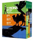 (二手書)工作DNA增訂3卷本(鳥之卷+駱駝之卷+鯨魚之卷)