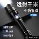 手電筒 手電筒強光可充電家用戶外5000遠射燈米超亮特種兵通宵續航