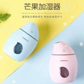 空氣加濕器家用靜音usb孕婦迷你小型臥室嬰兒辦公室大容量噴霧臉部面補水桌面室內