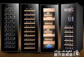 電子恒溫恒濕紅酒櫃家用冰吧30支裝 掛杯茶葉冷藏櫃風冷雪茄櫃 魔方igo