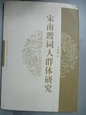 【書寶二手書T6/字典_GEH】宋南渡詞人群體研究_王兆鵬