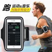 運動臂包運動手機臂套男女款裝備臂膀胳膊通用多功能袋手腕包