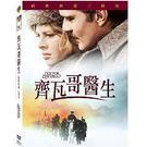 齊瓦哥醫生 DVD 終極典藏三碟版 (音樂影片購)