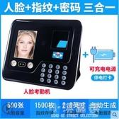 人臉考勤機指紋式打卡機面部刷臉手指指紋識別簽到機一體機CY『小淇嚴選』