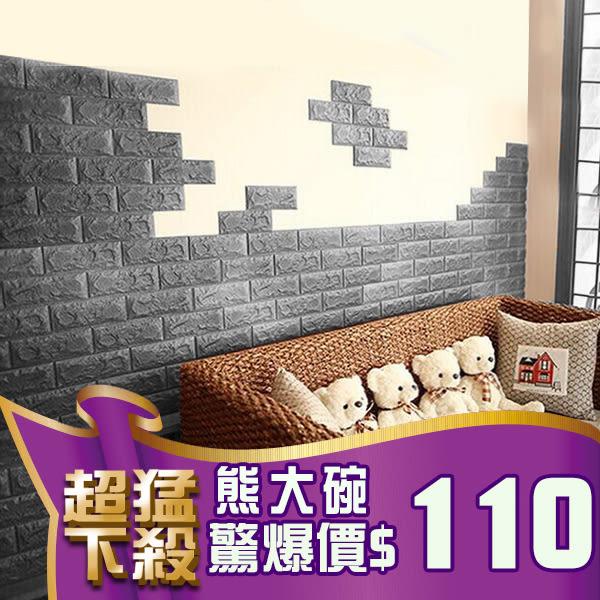 B105 3D牆貼(格子大) 3D 壁貼 牆貼 壁紙 立體 磚紋 壁貼 仿文化 石壁 貼壁紙 立體牆