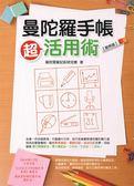 (二手書)曼陀羅手帳.超活用術【實例篇】(首刷贈送:《曼陀羅【超活用術】手帳》)